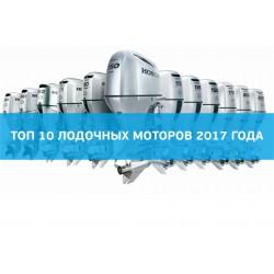ТОП 10 лодочных моторов 2017 года