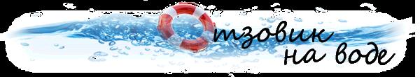 Otzovik - отзывы на водную технику