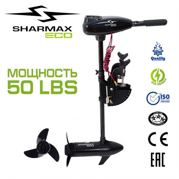 Электрический лодочный мотор Sharmax ECO SE-22L (50LBS): отзывы, характеристики, фото