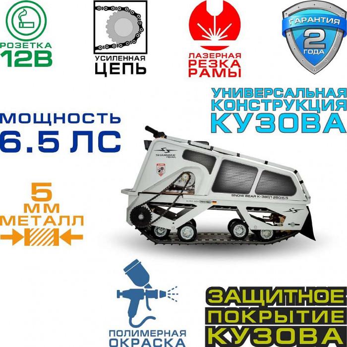 Отзывы на Мотобуксировщик Sharmax SNOWBEAR S/SE380 1250 HP6,5: отзывы, характеристики, фото