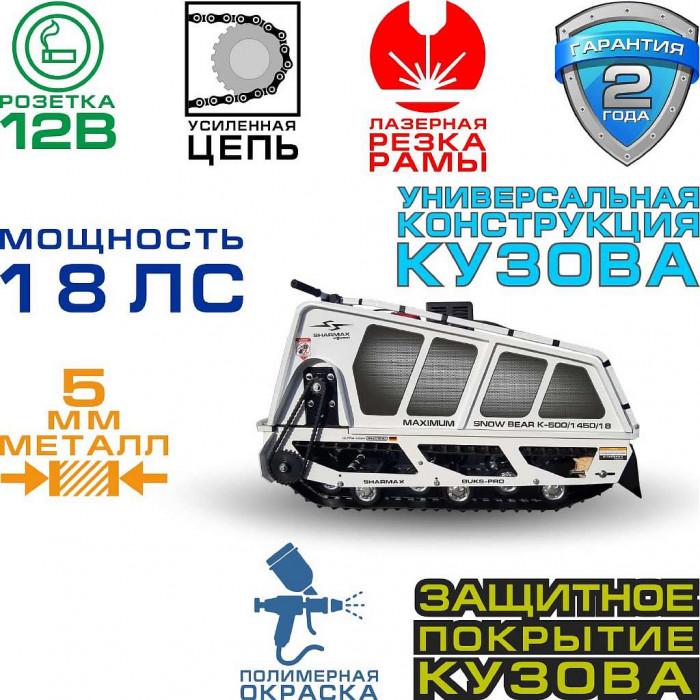 Отзывы на Мотобуксировщик Sharmax SNOWBEAR S/SE500 1250 HP18: отзывы, характеристики, фото